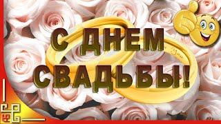 Пожелания с днем свадьбы Красивое поздравление молодым- Wishes happy wedding