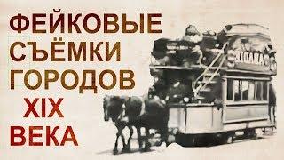 Фейк-киноиндустрия конца 19 - начала 20 века