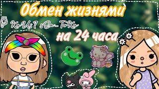 Обмен жизнями с KaUsI sEa_ToKa тока бока тока ворлд toca boca toca world Toca Frog