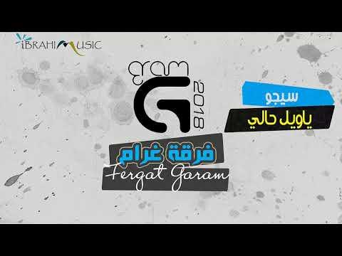 ياويل حالي - سيجو - فرقة غرام 2018