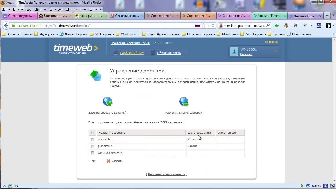 Как закачать сайт на хостинг timeweb хостинг сайтов от яндекса
