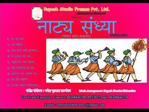 Natya Sandhya Trailer   Notations