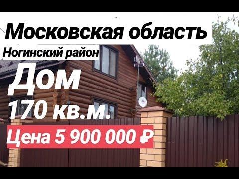 Дом в Московской области / Цена 5 900 000 рублей / Недвижимость в Ногинске