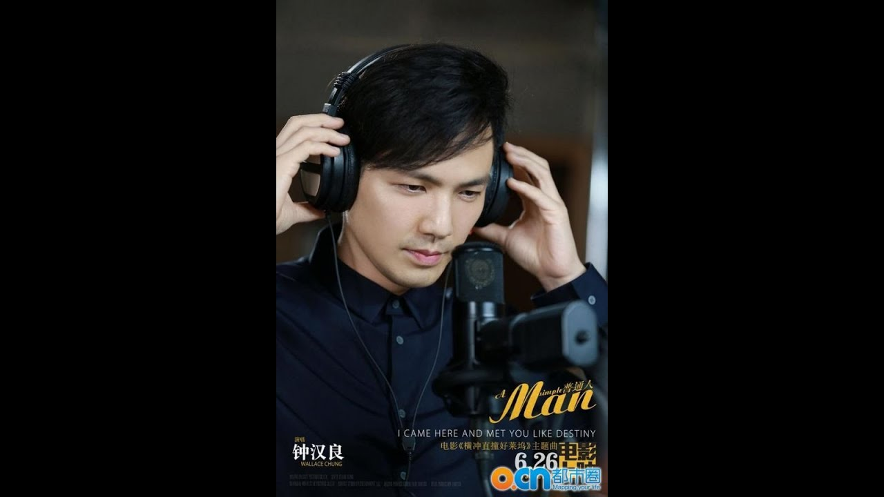 Photo of จง ฮั่นเหลียง ภาพยนตร์และรายการโทรทัศน์ – [[ซับไทย]]เพลง คนธรรมดา-จงฮั่นเหลียง