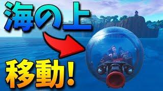 【フォートナイト】まるで水上バイク! 海の上を走るボーラー!?