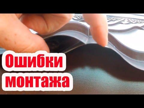видео: КРОВЛЯ ИЗ МЕТАЛЛОЧЕРЕПИЦЫ. ОШИБКИ МОНТАЖА