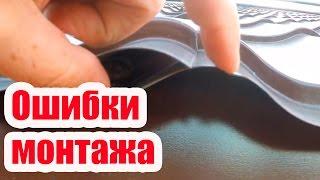 видео Металлочерепица.