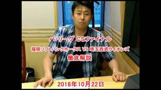 ガンちゃんこと岩本勉さんがパ・リーグ CSファイナル 福岡ソフトバン...