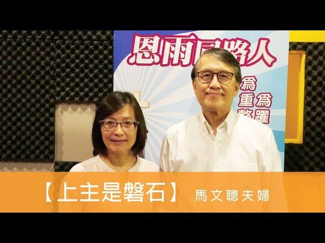 電台見證 馬文聰夫婦 (上主是磐石)  (01/26/2020 多倫多播放)