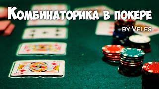 Комбинаторика в покере и как ее использовать!? Школа покера - Smart-Poker.ru