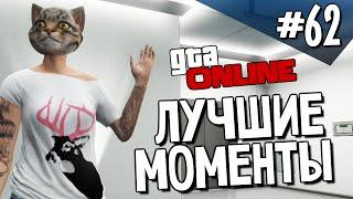 - GTA ONLINE Лучшие Моменты Выпуск 62