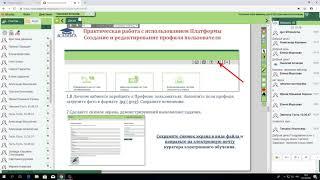 Вебинар «Организация электронного обучения с помощью платформы Академия-Медиа»
