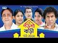 Porshi Bari   Episode 46-50   Bangla Comedy Natok   Mosharaf Karim   Siddikur Rahman   Humayra Himu