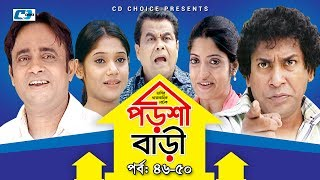 Porshi Bari | Episode 46-50 | Bangla Comedy Natok | Mosharaf Karim | Siddikur Rahman | Humayra Himu