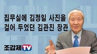 조갑제TV/집무실에 김정일 사진을 걸어 두었던  김관진 장관