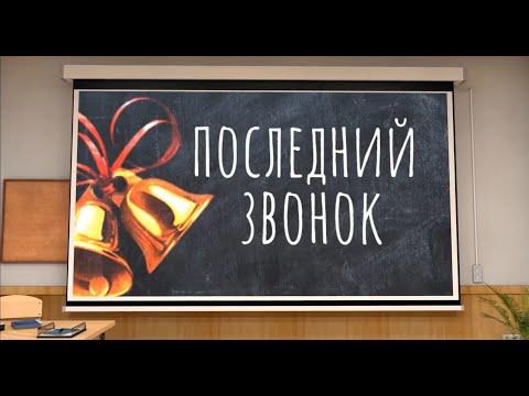 Последний звонок 11 классы МАОУ СОШ 12