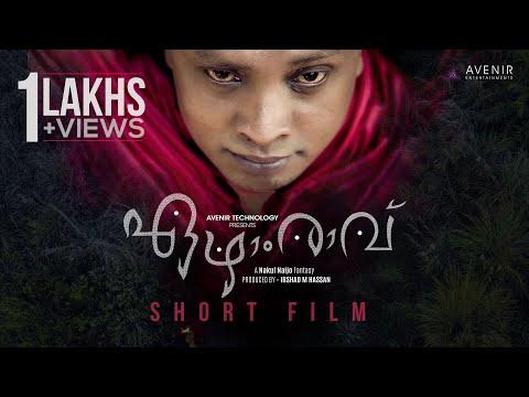 Ezhaam Raavu  - Fantasy Short Film | Nakul Naijo | Vidya Vijayakumar | Avenir Entertainments
