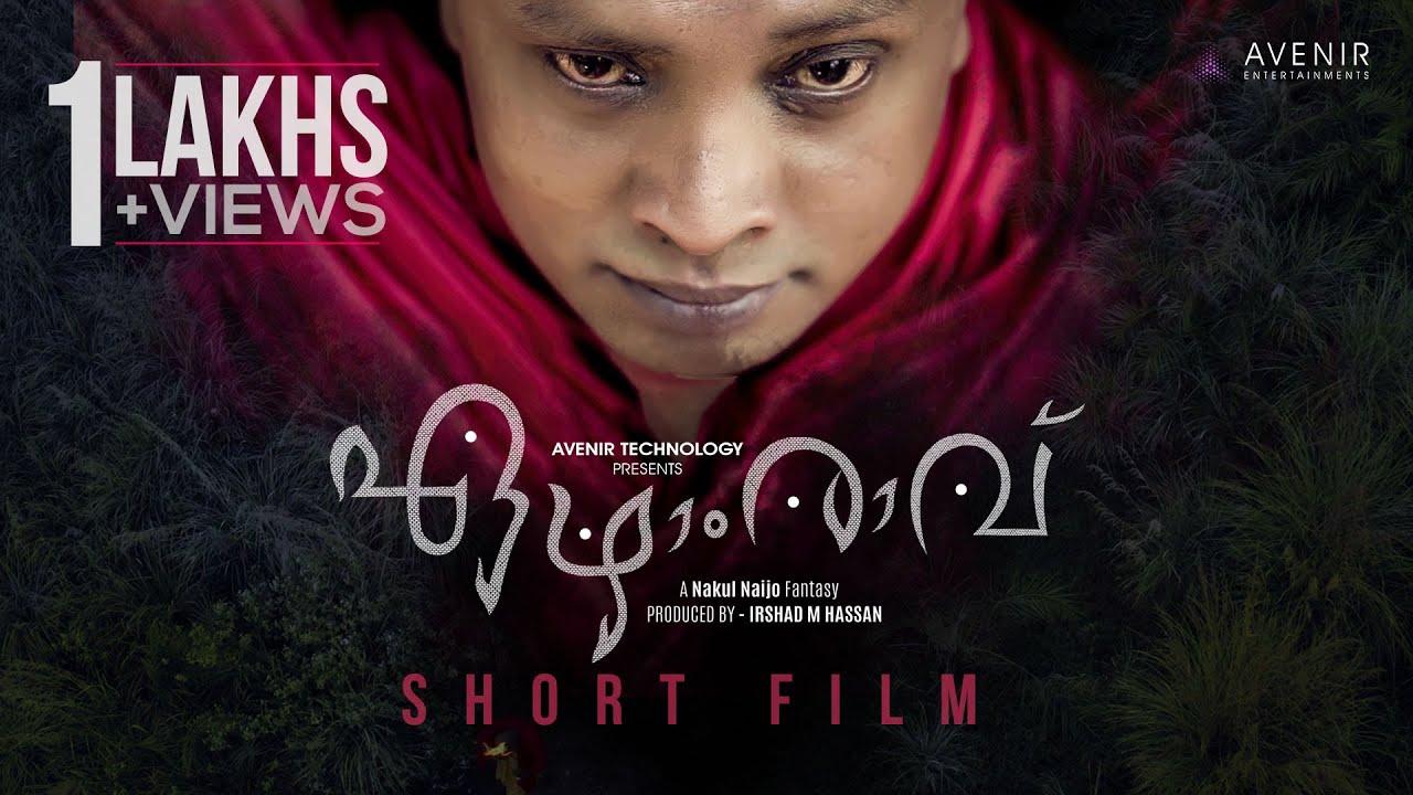 Download Ezhaam Raavu  - Fantasy Short Film | Nakul Naijo | Vidya Vijayakumar | Avenir Entertainments