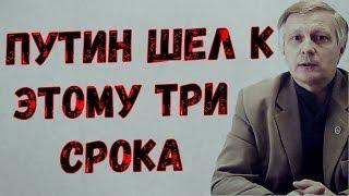 [Пякин] Началась Путинская чистка. Началось наведение порядка в стране.