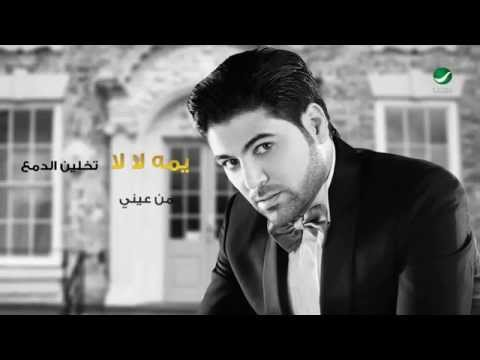 Waleed Al Shami ... Yumma La La - Lyrics | وليد الشامي ... يمه لا لا - بالكلمات