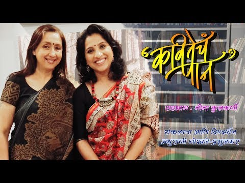 Kavitecha Paan | Episode 34 | Neena Kulkarni