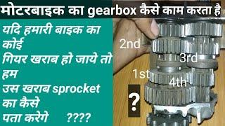 how to work bike gearbox /मोटरसाइकिल का गियरबॉक्स कैसे काम करता है