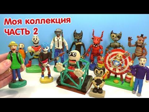 МОЯ КОЛЛЕКЦИЯ ФИГУРОК ИЗ ПЛАСТИЛИНА - ПЕРСОНАЖИ ИГР