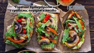 Горячие бутерброды с грибами, перцем и песто