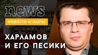 Гарик Харламов: Надо много работать)