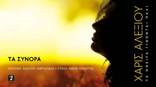 Χάρις Αλεξίου - Τα Σύνορα | Haris Alexiou - Ta Sinora | Official Audio Release HQ [NEW]