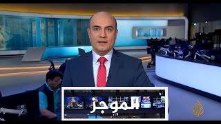 موجز الأخبار - العاشرة مساءً 24/02/2017