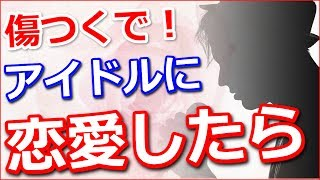 【騒然】関ジャニ∞丸山隆平「アイドルとは絶対付き合うな」【動画ぷらす...