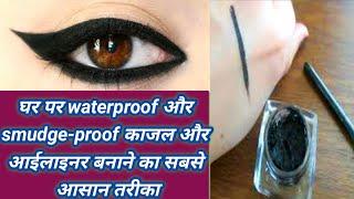 घर पर काजल, जेल आईलाइनर बनाने का आसान तरीका/ diy waterproof smudge-proof kajal and gel eyeliner