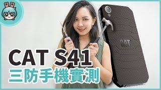 軍規三防手機CAT S41實測!! 摔、甩、丟、泡、凍