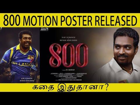 800 படத்தின் கதை இதுதானா? | விஜய்சேதுபதி | Cinema Exclusive | Chennaiyil