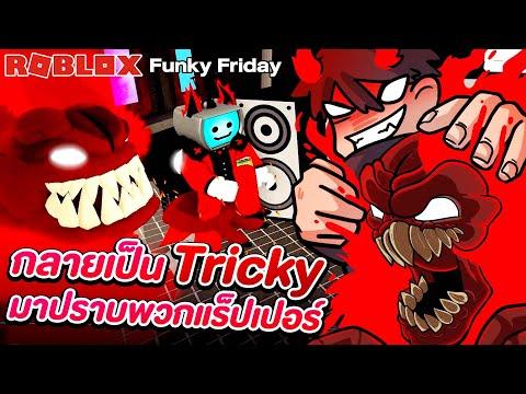 กลายเป็น Tricky มาปราบพวกแร็ปเปอร์ #3   Roblox : Funky Friday