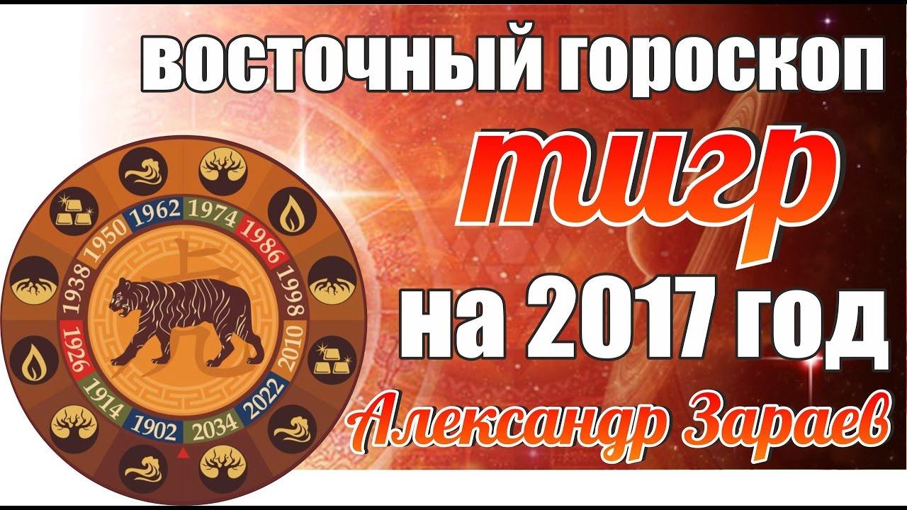 Александр зараев астролог общий гороскоп на 2017 год по знакам зодиака
