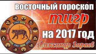ВОСТОЧНЫЙ ГОРОСКОП ТИГРА НА 2017 ГОД ОТ АЛЕКСАНДРА ЗАРАЕВА