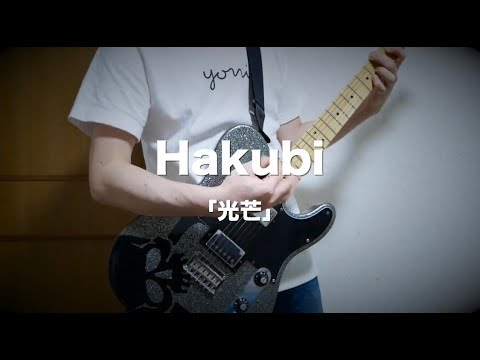 Hakubi - 光芒【弾いてみた】
