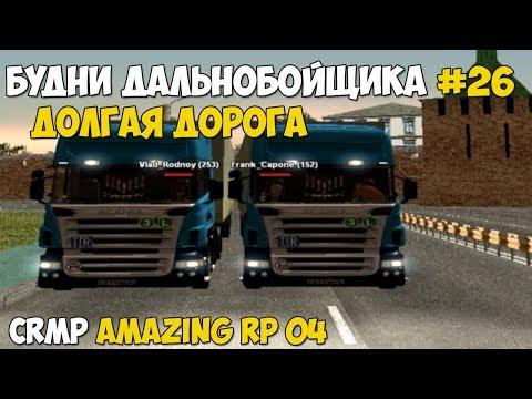 CRMP#167 AMAZING RP 04 - БУДНИ ДАЛЬНОБОЙЩИКА #26