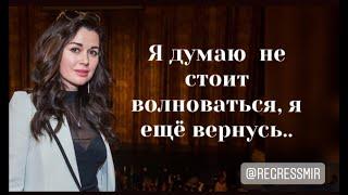 Регрессивное погружение Анастасия Заворотнюк