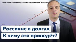 Россияне в кредитной яме — Кредитная зависимость растет ГДЕ ДЕНЬГИ