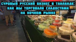 Суровый русский бизнес в Таиланде: как мы торговали тортами в Паттайе
