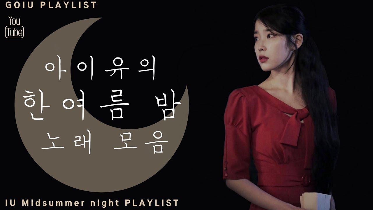 [광고없는] 아이유의 한여름 밤 노래 모음 [NO ADS] IU Midsummer night PLAYLIST