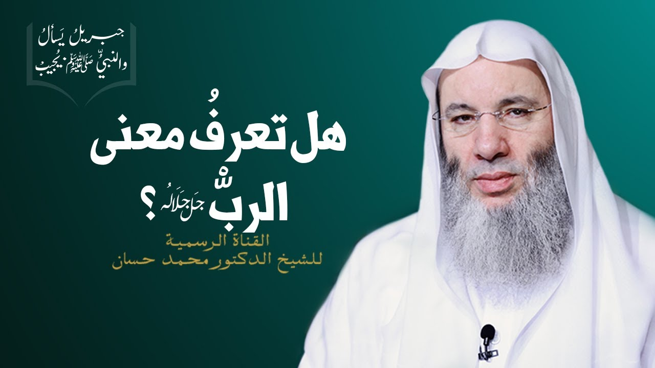 معنى الربّ | ح 6 من برنامج جبريل يسأل والنبي يجيب | جديد الشيخ د. محمد حسان