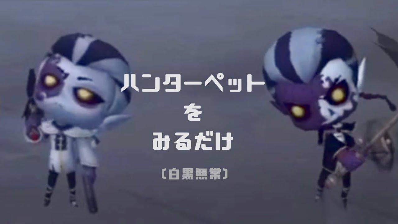 【第五人格】ハンターペットのモーションをみる【白黒無常】
