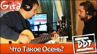 Что такое осень - ДДТ / Как играть на гитаре (2 партии)? Табы, аккорды - Гитарин