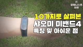 샤오미 미밴드4 개봉부…