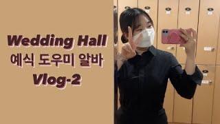 VLOG | 예식도우미 알바 2/웨딩홀 알바/ 주말 알…