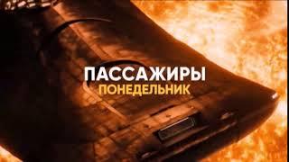 Музыка из рекламы СТС — Пассажиры (2018)